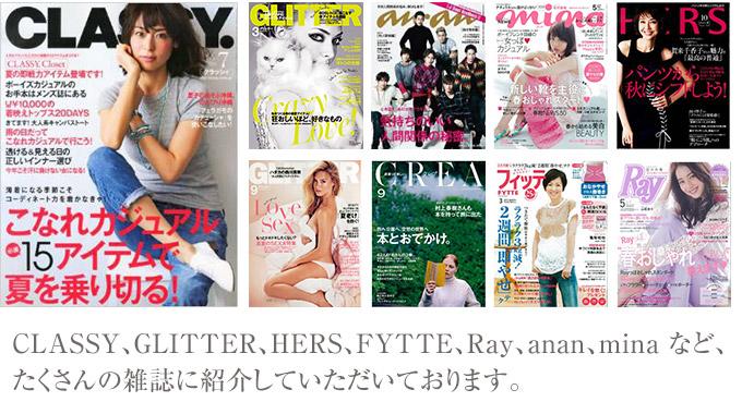 CLASSY、GLITTER、HERS、FYTTE、Ray、anan、mina など、たくさんの雑誌に紹介していただいております。