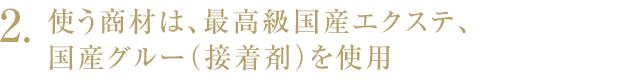 2、使う商材は、最高級国産エクステ、国産グルー(接着剤)を使用