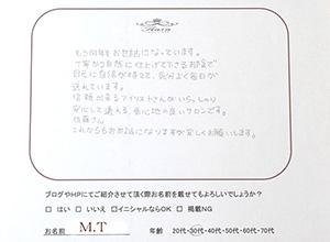 お客様の声(M.T様)